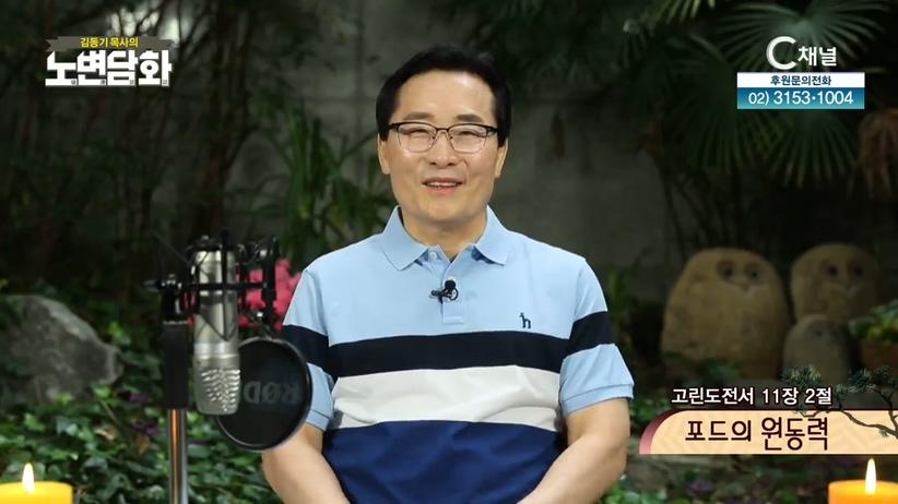 김동기 목사의 노변담화294회