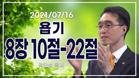 [C채널] 오늘의 Q.T 생명양식 7/16 백석대학교 곽인섭 목사