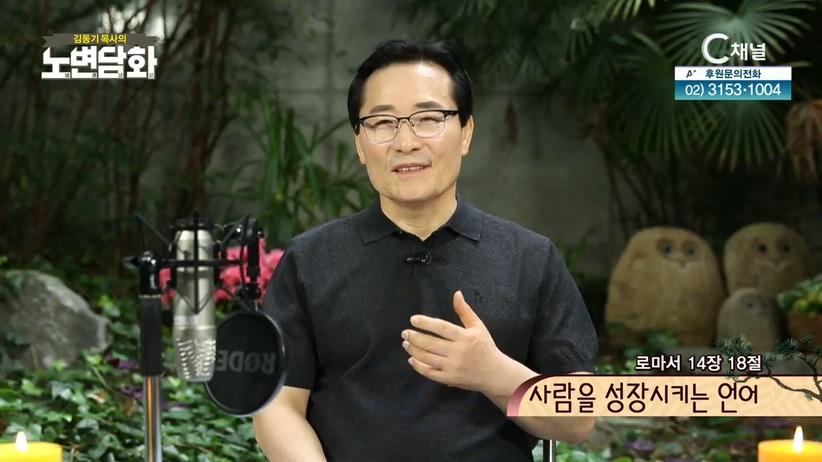김동기 목사의 노변담화295회
