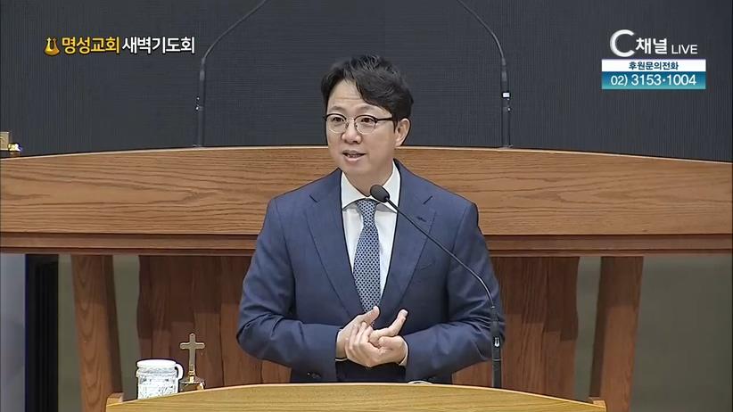 명성교회 새벽기도회 - 말씀으로 고쳐주소서 (김하나 목사) - 2021년 07월 16일