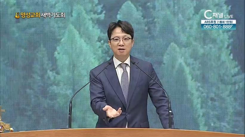 2021년 07월 17일 - 성도가 걷지 말아야 할 길 (김하나 목사) 명성교회 새벽기도회