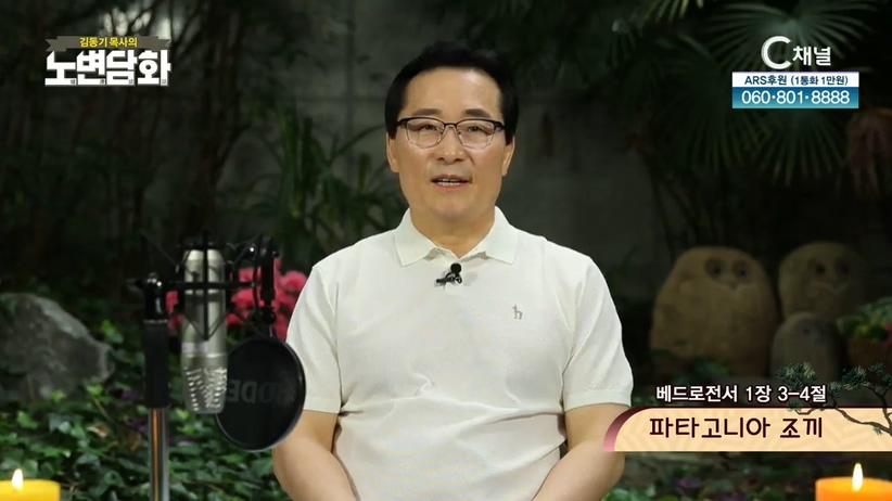 김동기 목사의 노변담화296회