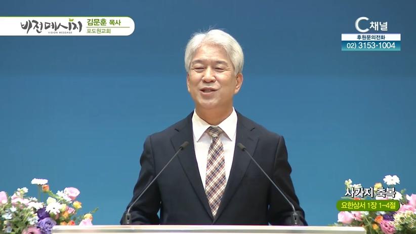 포도원교회 김문훈 목사 - 사가지 축복