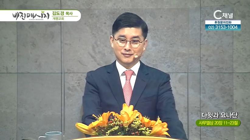 개명교회 김도경 목사 - 다윗과 요나단