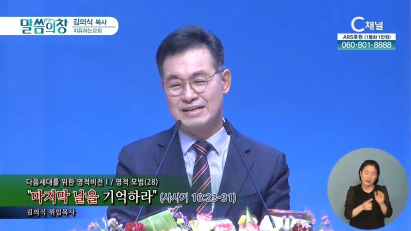 치유하는교회 김의식 목사 - 마지막 날을 기억하라