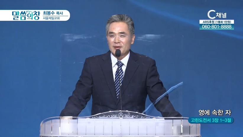 서울제일교회 최봉수 목사 - 영에 속한 자