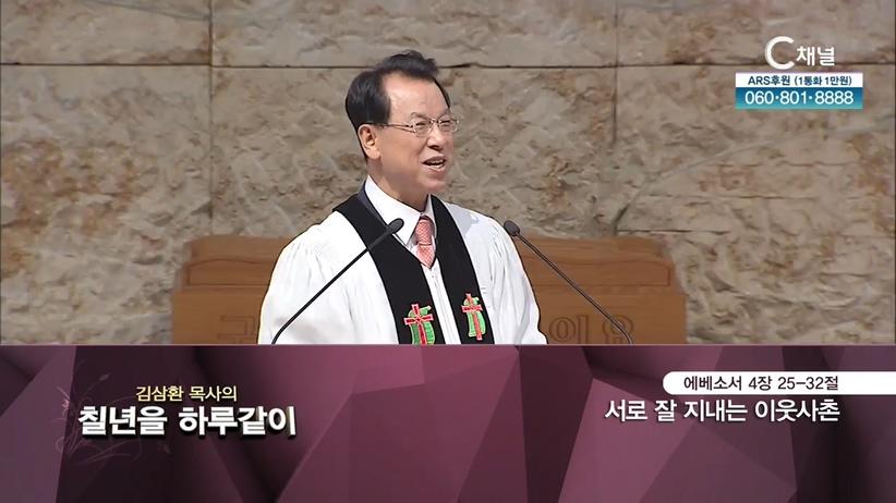 2014/08/10 김삼환 목사의 칠 년을 하루같이 - 서로 잘 지내는 이웃사촌