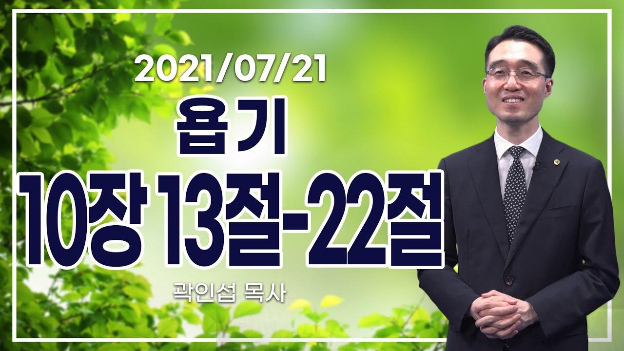 [C채널] 오늘의 Q.T 생명양식 7/21 백석대학교 곽인섭 목사