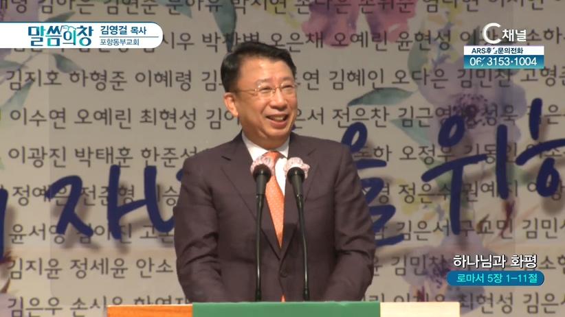 포항동부교회 김영걸 목사 - 하나님과 화평