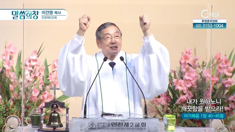 인천제2교회 이건영 목사 - 내가 원하노니 깨끗함을 받으라!