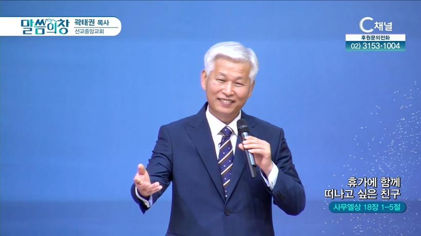 선교중앙교회 곽태권 목사 - 휴가에 함께 떠나고 싶은 친구