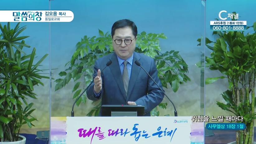 동일로교회 김오용 목사 - 위협을 느낄 때마다