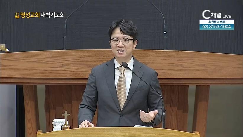 2021/07/21 명성교회 새벽기도회 (김하나 목사) - 세가지 영적 기준