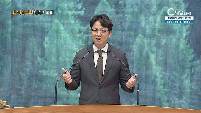 2021/07/24 [명성교회 새벽기도회_김하나 목사] - 단 하나의 길