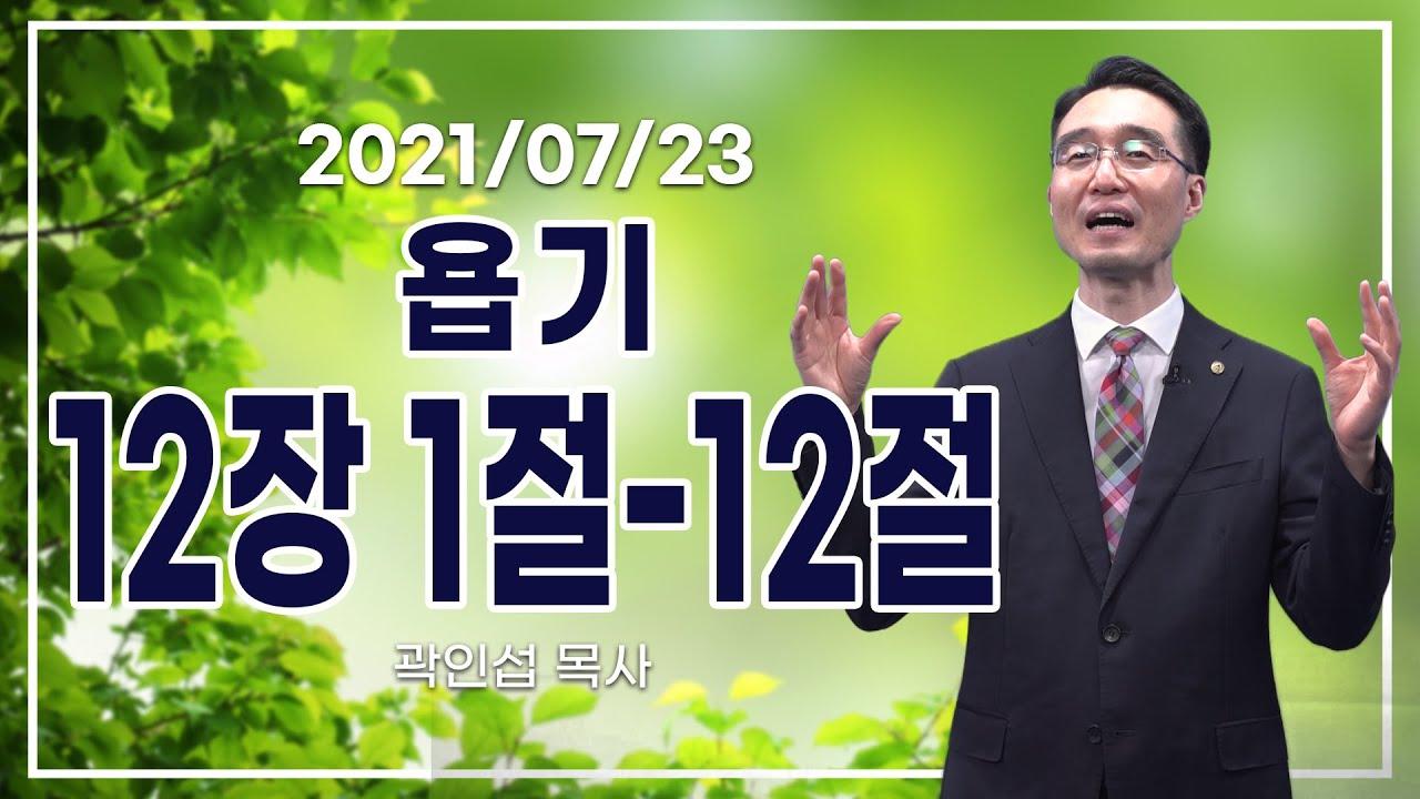 [C채널] 오늘의 Q.T 생명양식 7/23 백석대학교 곽인섭 목사
