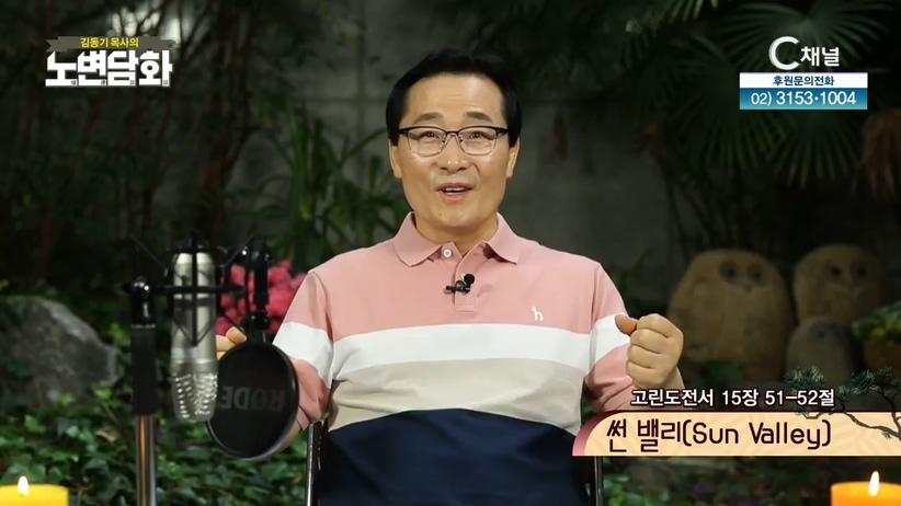 김동기 목사의 노변담화300회