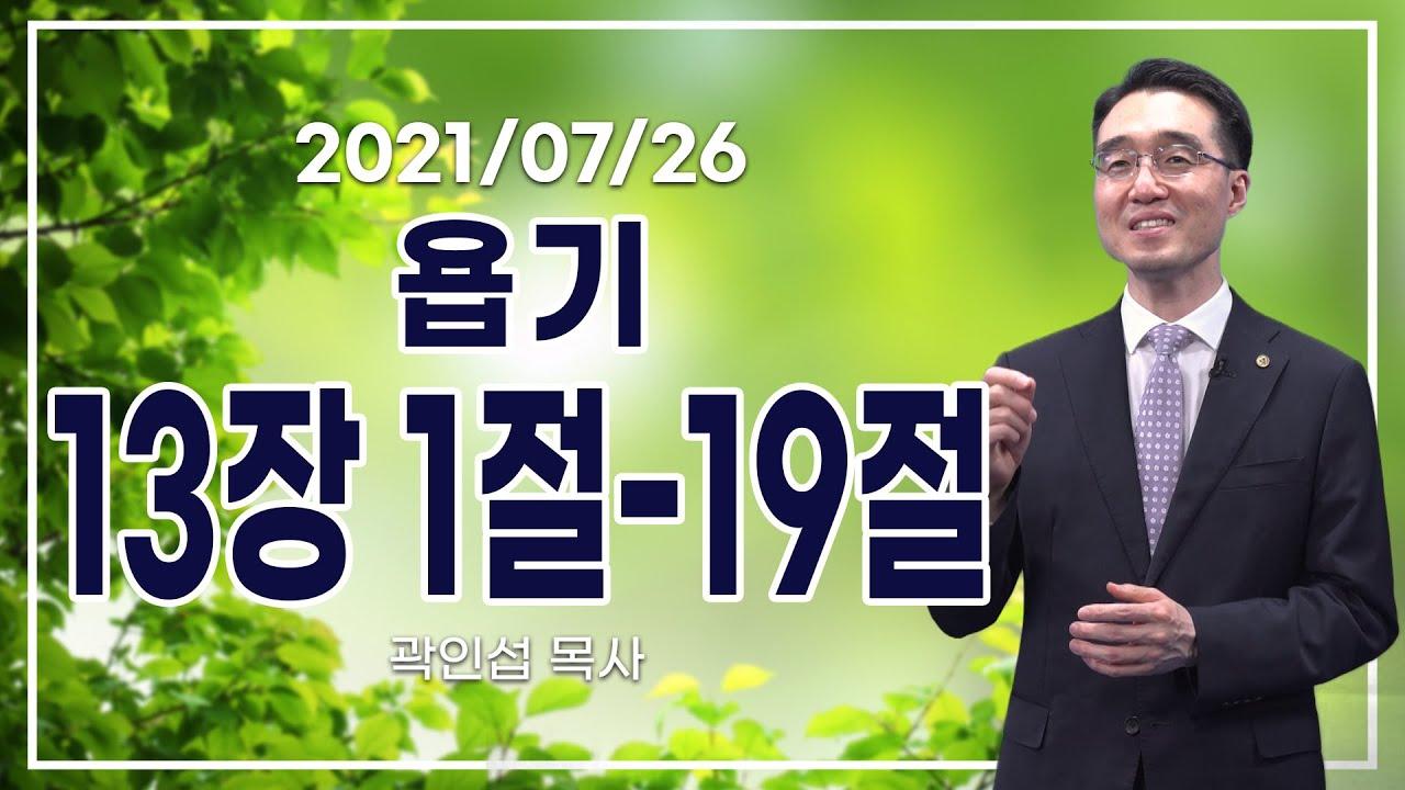 [C채널] 오늘의 Q.T 생명양식 7/26 백석대학교 곽인섭 목사