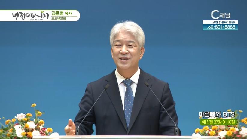 포도원교회 김문훈 목사 - 마른뼈와 BTS