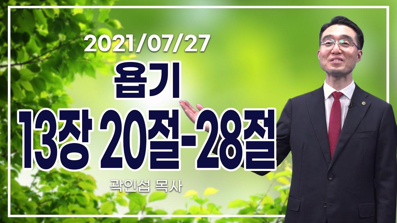 [C채널] 오늘의 Q.T 생명양식 7/27 백석대학교 곽인섭 목사