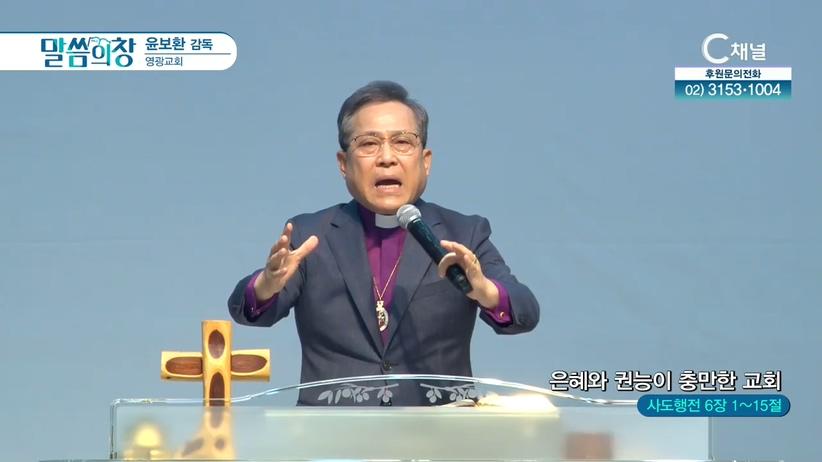 영광교회 윤보환 감독 - 은혜와 권능이 충만한 교회