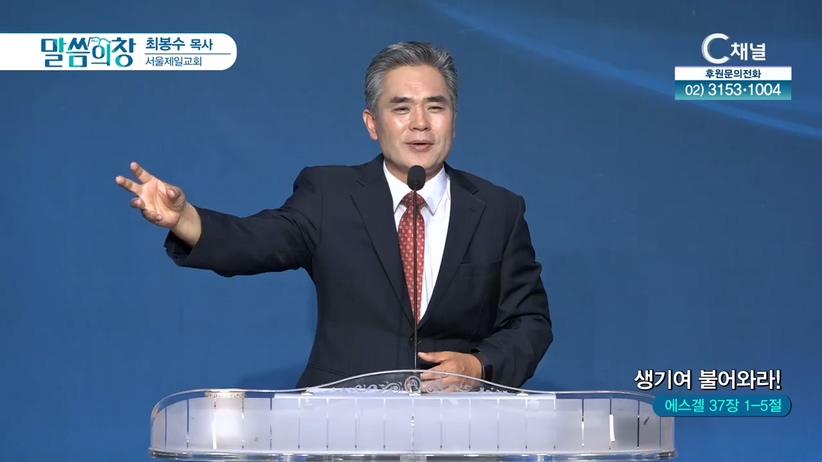 서울제일교회 최봉수 목사 - 생기여 불어와라!