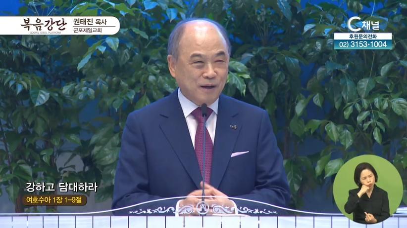 군포제일교회 권태진 목사 - 강하고 담대하라