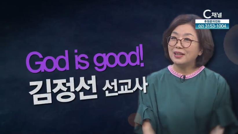 찬양사역자 김정선 선교사 [힐링토크 회복 플러스 370회]