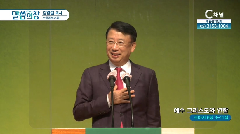 포항동부교회 김영걸 목사 - 예수 그리스도와 연합