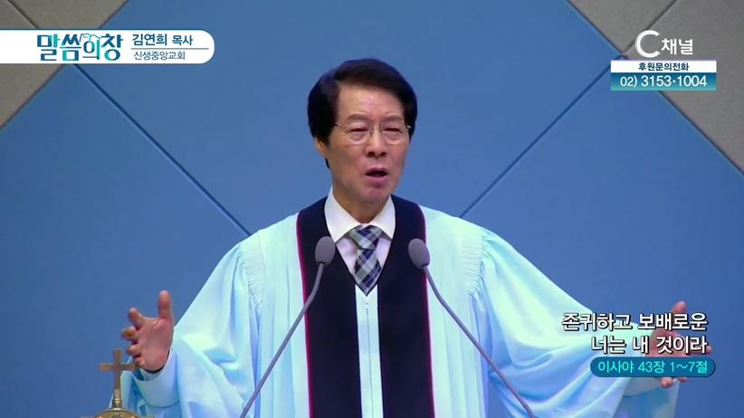 신생중앙교회 김연희 목사 - 존귀하고 보배로운 너는 내 것이라