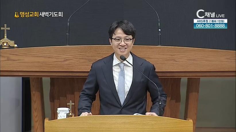 2021/07/28 [명성교회 새벽기도회_김하나 목사] - 돌려받지 못하는 드림