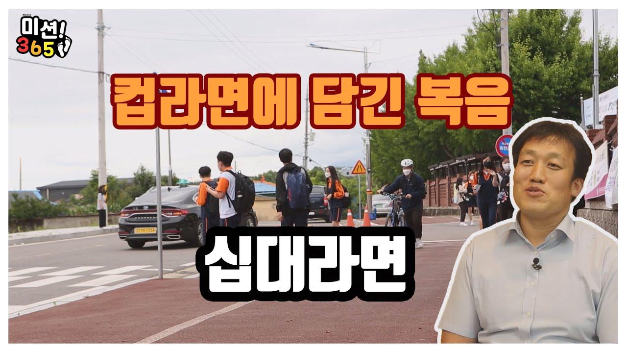 미션365 13회