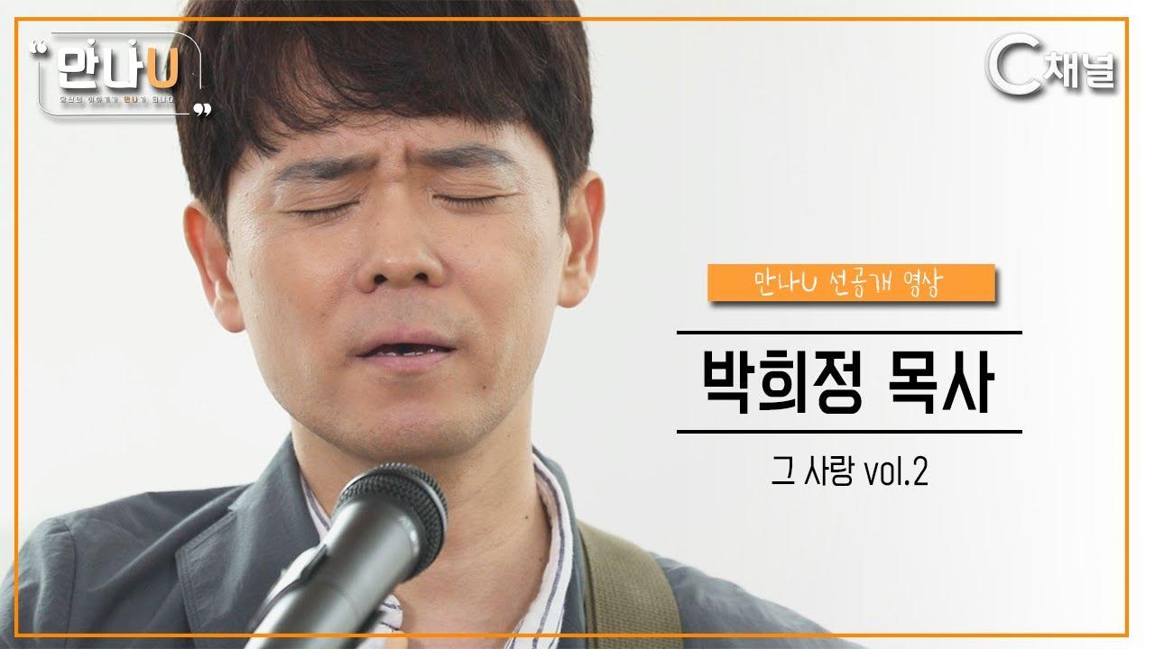 만나U 19화 '노래하는 목사들' 선공개_박희정 목사의