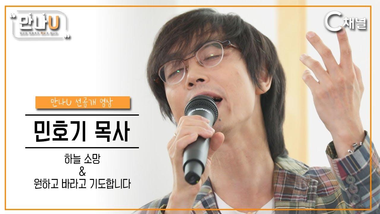 만나U 19화 '노래하는 목사들' 선공개_민호기 목사의