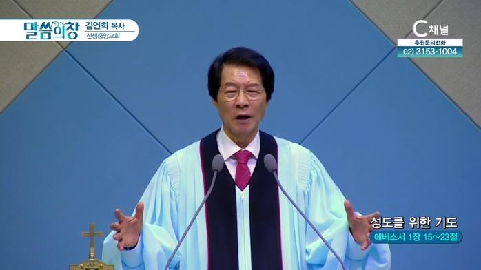 신생중앙교회 김연희 목사 - 성도를 위한 기도