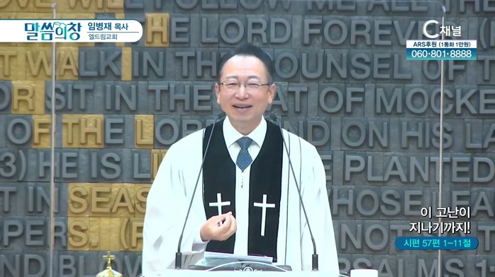 엘드림교회 임병재 목사 - 이 고난이 지나기까지