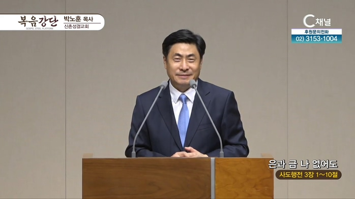 신촌성결교회 박노훈 목사 - 은과 금 나 없어도