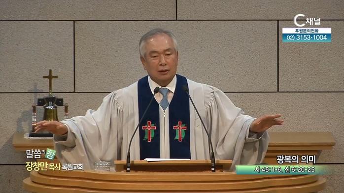 록원교회 장창만 목사 - 광복의 의미
