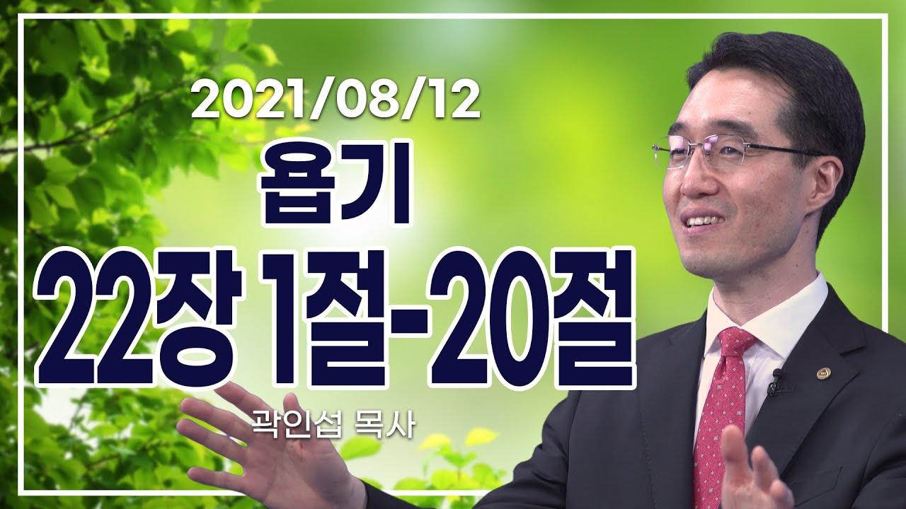 [C채널] 오늘의 Q.T 생명양식 8/12 백석대학교 곽인섭 목사