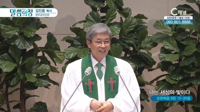 청주금천교회 김진홍 목사 - 나는 세상의 빛이다