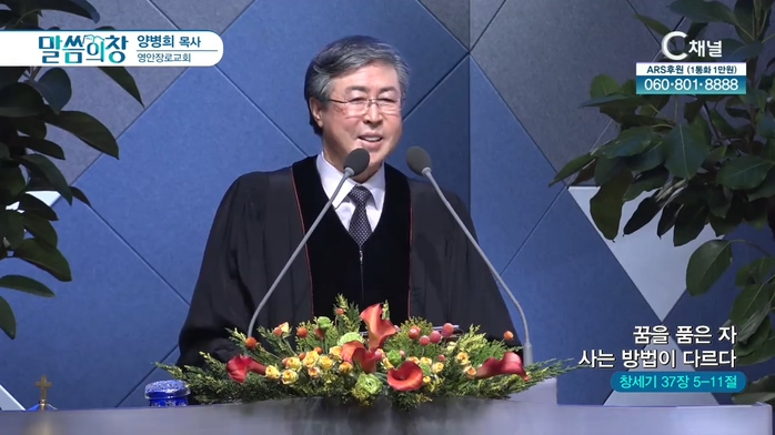 영안장로교회 양병희 목사 - 꿈을 품은 자 사는 방법이 다르다