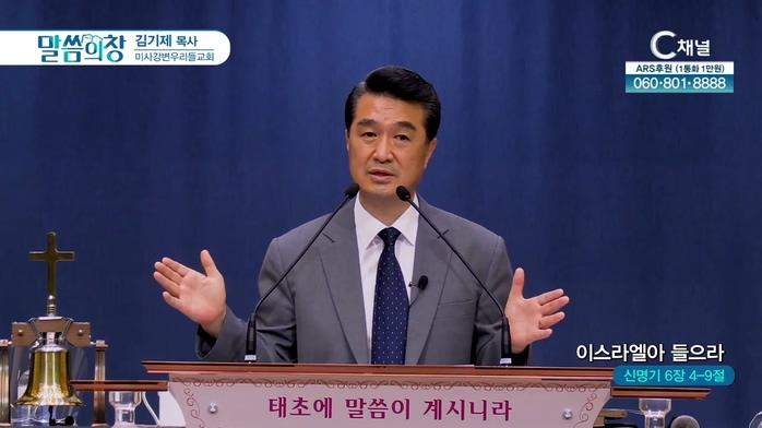 미사강변 우리들교회 김기제 목사 - 이스라엘아 들으라