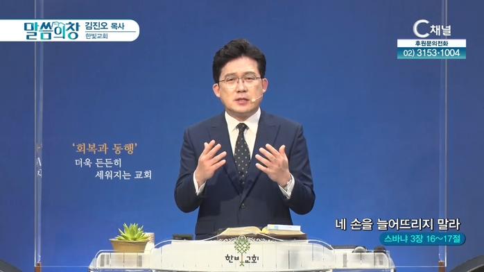 한빛교회 김진오 목사 - 네 손을 늘어뜨리지 말라