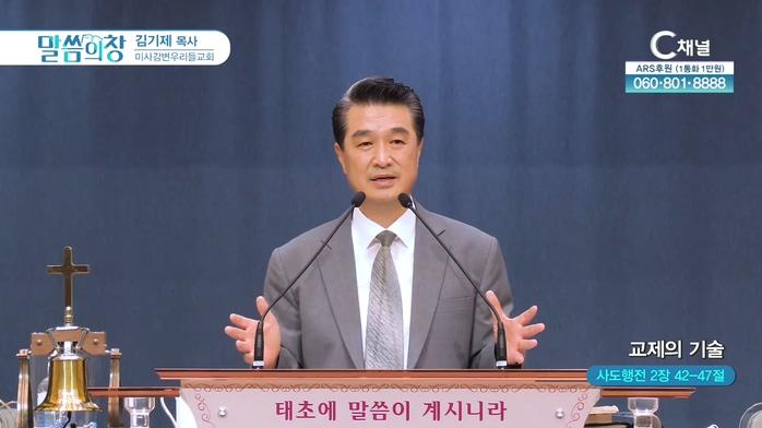 미사강변 우리들교회 김기제 목사 - 교제의 기술