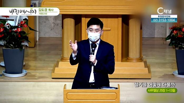 개명교회 김도경 목사 - 혈기를 어떻게 다룰까
