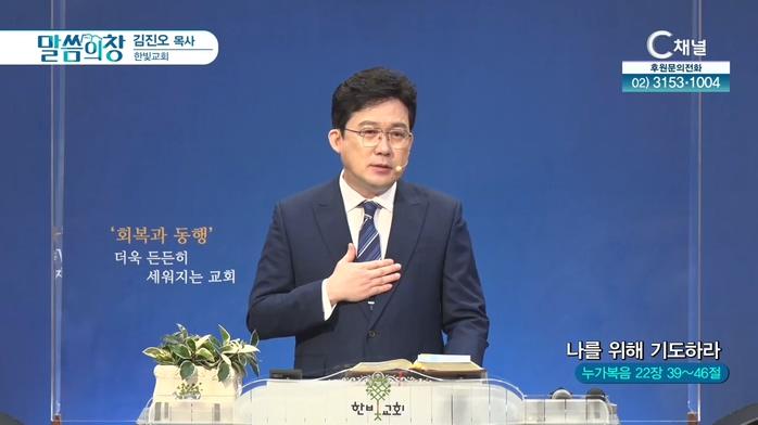 나를 위해 기도하라┃ 한빛교회 김진오 목사