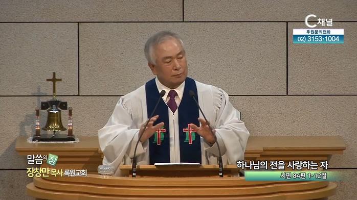 하나님의 전을 사랑하는 자┃록원교회 장창만 목사
