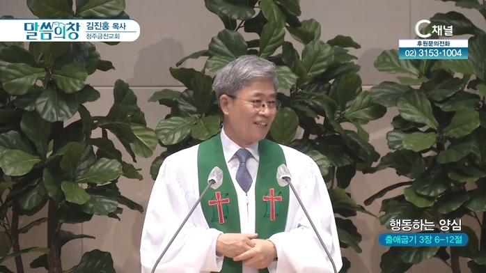 행동하는 양심┃청주금천교회 김진홍 목사