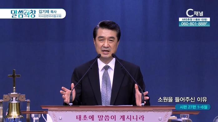 소원을 들어주신 이유┃미사강변 우리들교회 김기제 목사