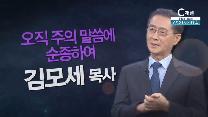 오직 주의 말씀에 순종하여┃UBF한국대표 김모세 목사 [힐링토크 회복 플러스] 384회