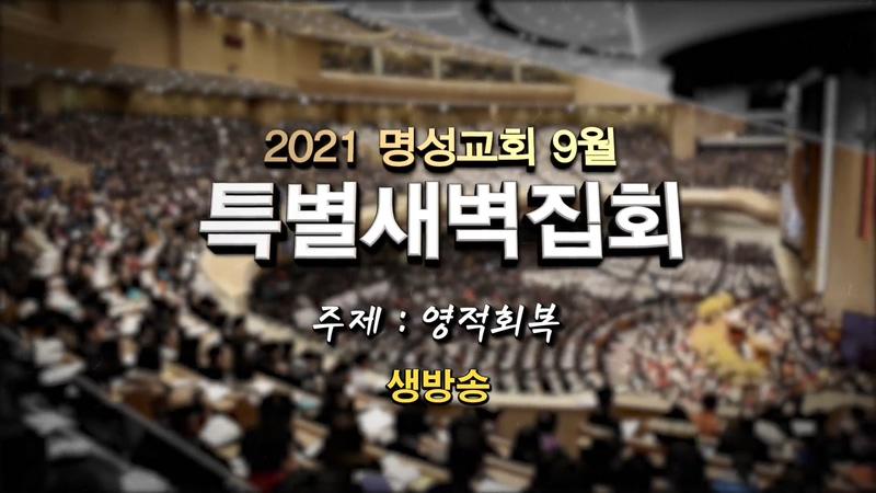 2021 명성교회 9월 특별새벽집회 첫째날 [2021/09/01]